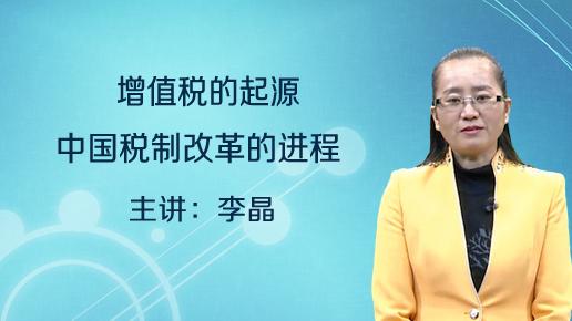 增值稅的起源及中國稅制改革進程
