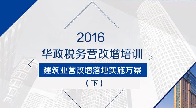 """建筑业""""营改增""""落地实施方案(下)"""