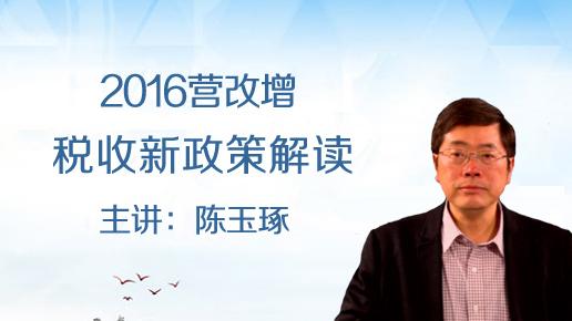 2016營改增稅收新政解讀課程
