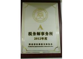 2012 年度A级税务师事务所