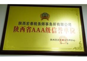 2013年度陕西省3A级信誉单位