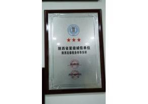 2011年度陕西省星级诚信单位