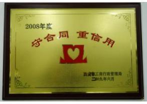 2008年度守合同 重信用