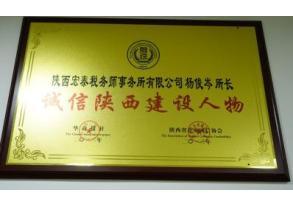2013年度诚信陕西建设人物-杨俊岑所长