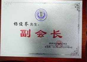 2014年度诚信协会副会长-杨俊岑所长