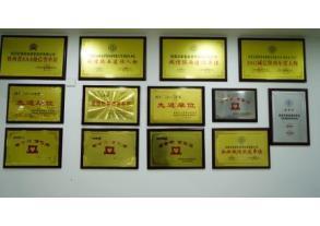 陕西宏泰税务师事务所荣誉墙