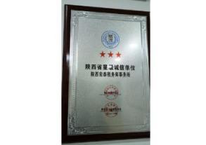 2011年度陕西星级诚信单位