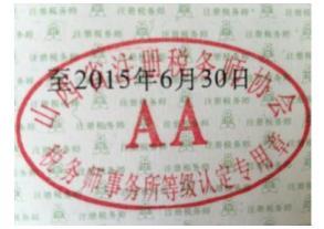 2015年评定为AA级事务所