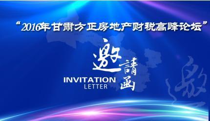 甘肃省第七届房地产财税高峰论坛邀请函